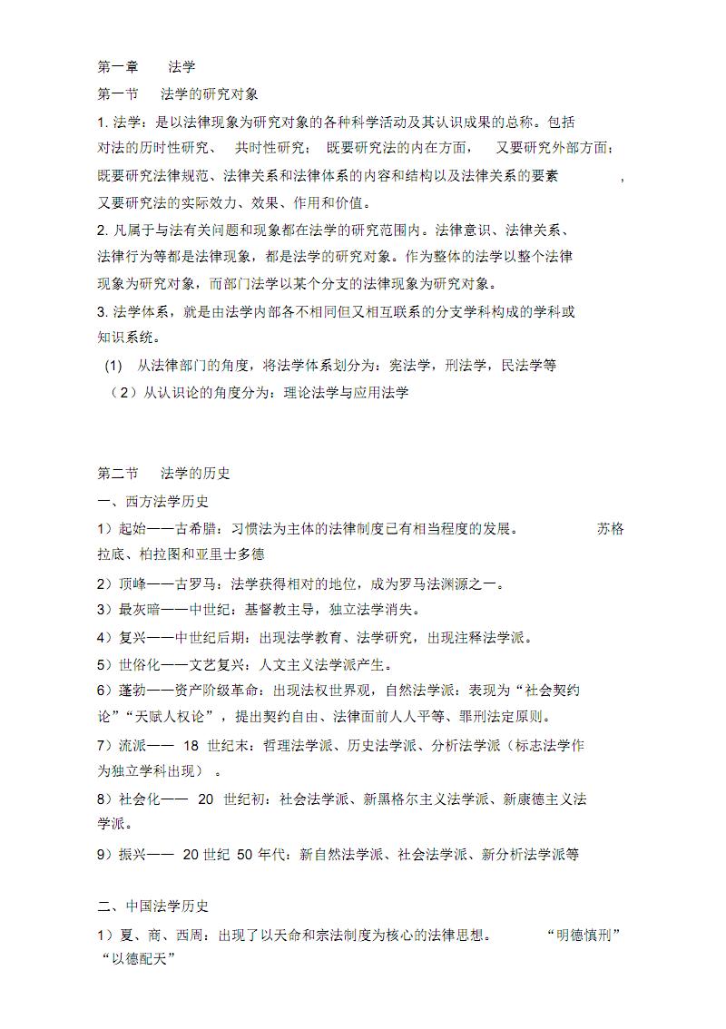 法理学-张文显-第四版-讲义(详细)..pdf