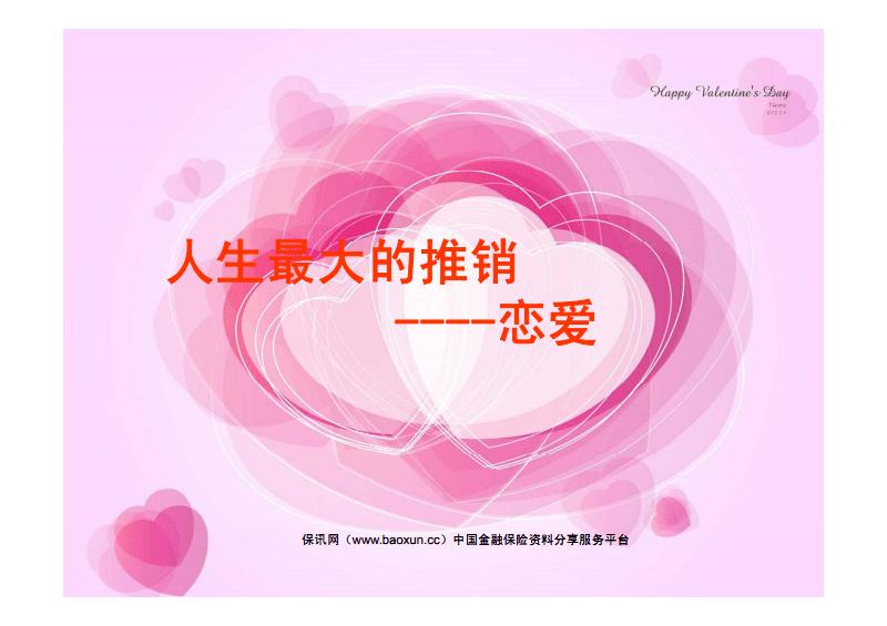 转正培训 人生最大的推销_恋爱.pdf