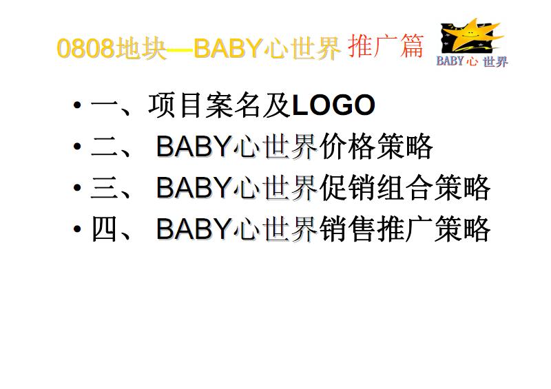 专业市场推广.pdf