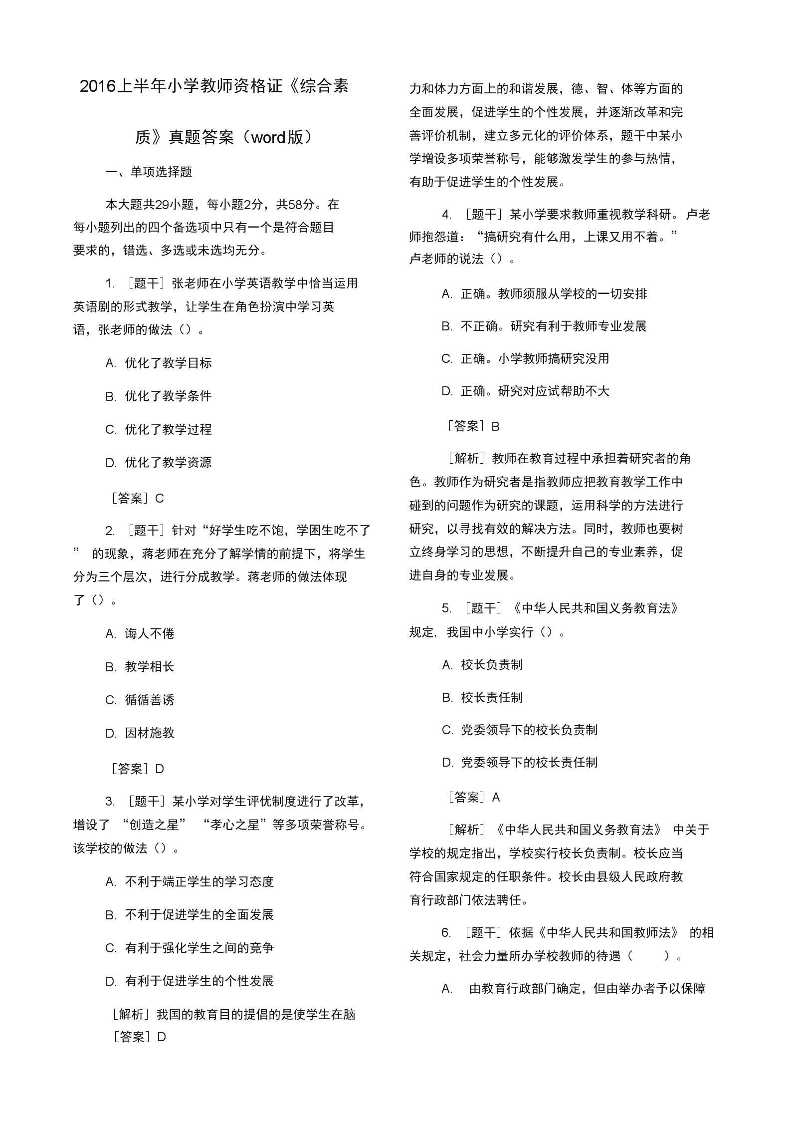 2016上半年小学教师资格证考试真题.docx