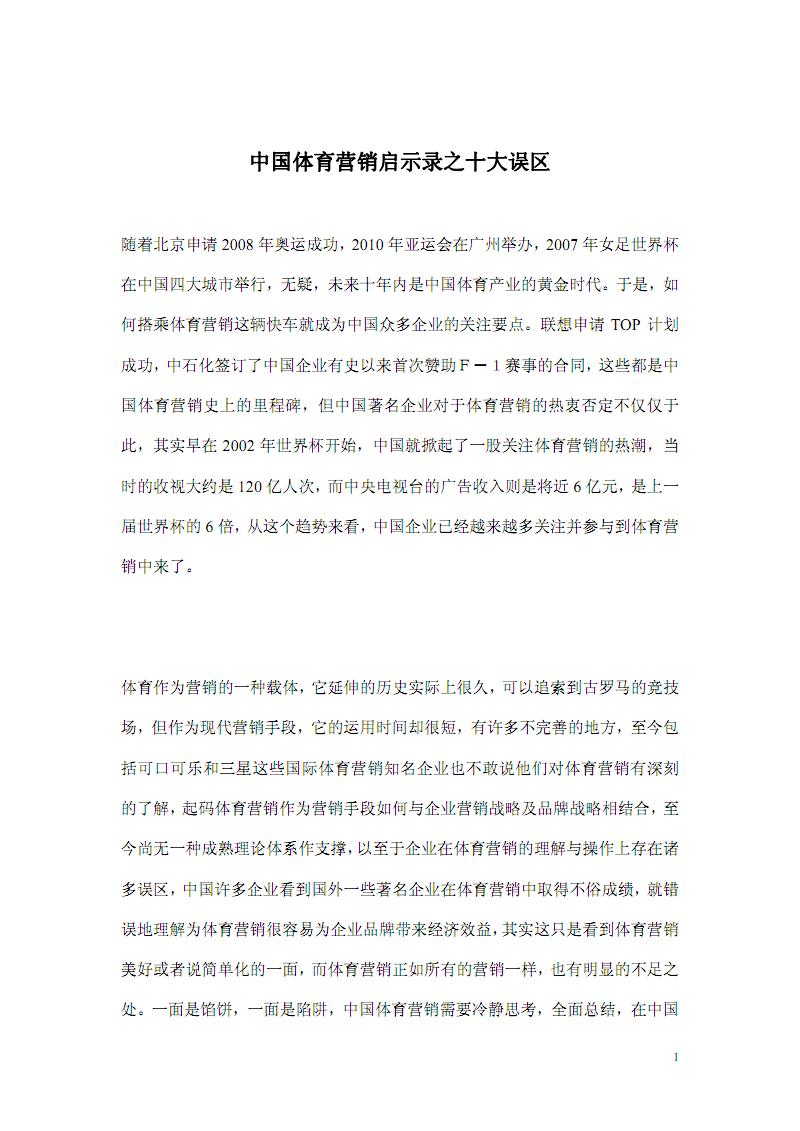 中国体育营销启示录之十大误区.pdf