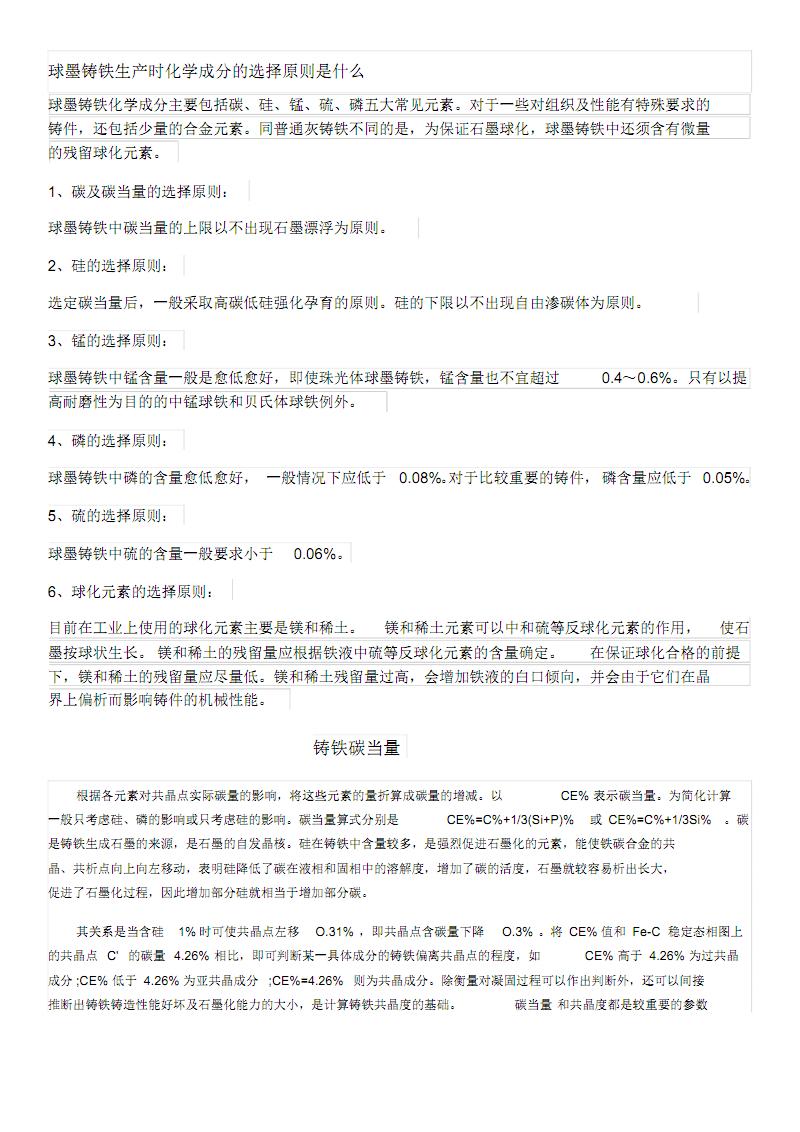 球墨铸铁生产时化学成分的选择原则.pdf