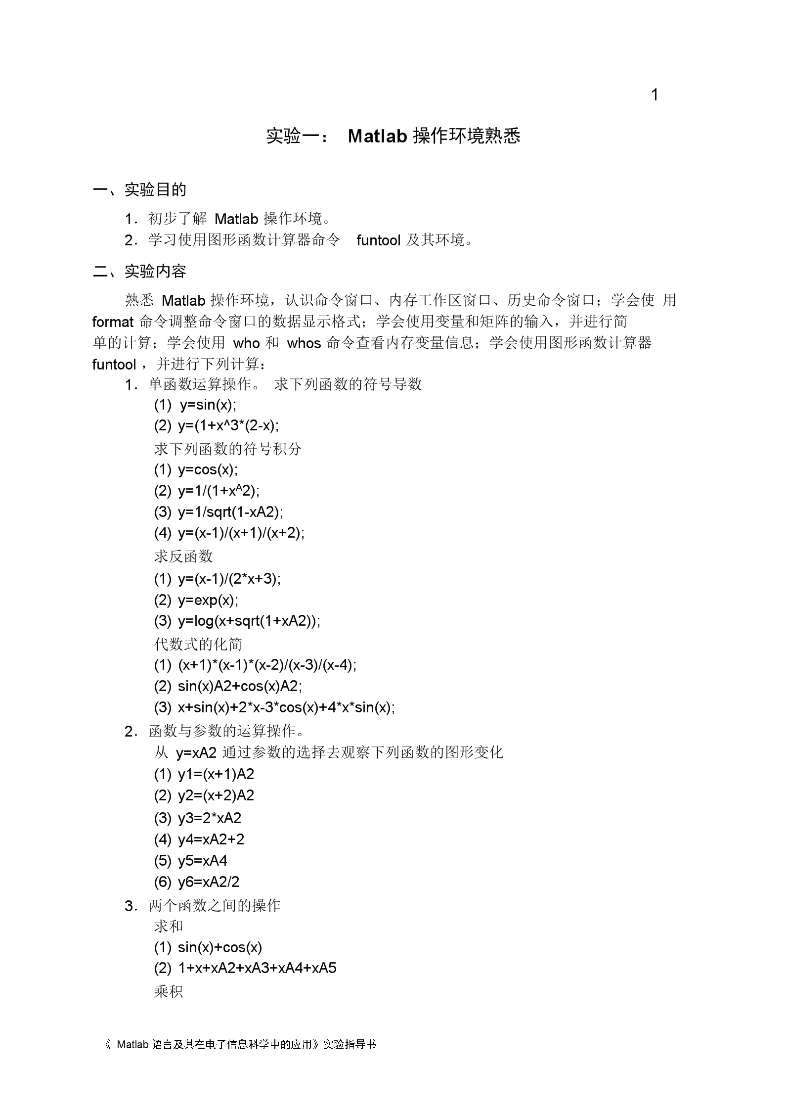Matlab实验指导书(含答案)汇总.docx