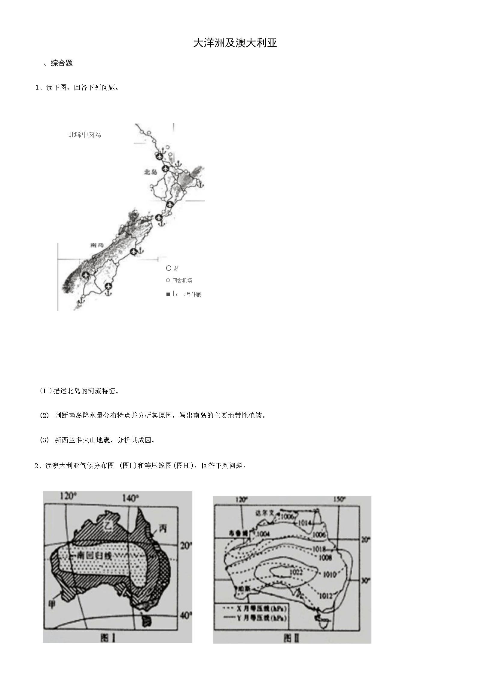 大洋洲及澳大利亚汇总.docx