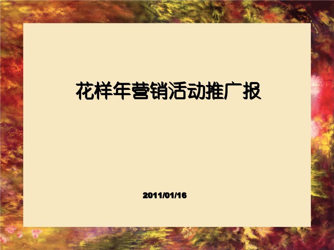 2011深圳花样年营销活动推广报告.ppt