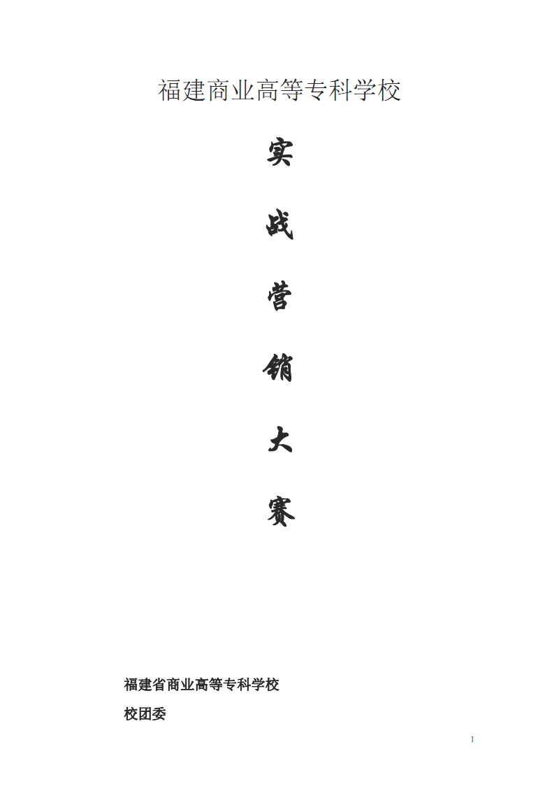 营销大赛赞助策划书.pdf