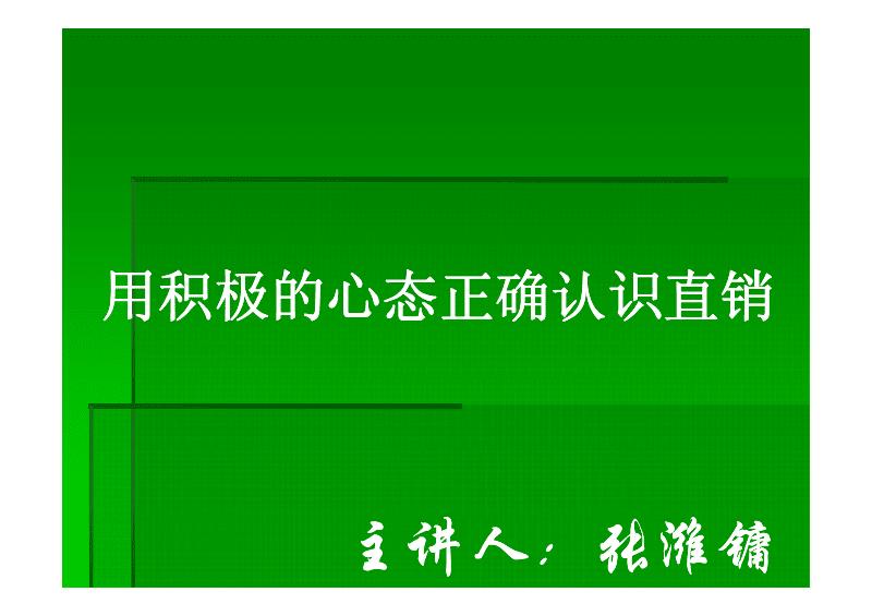 用积极的心态正确认识直销10.pdf