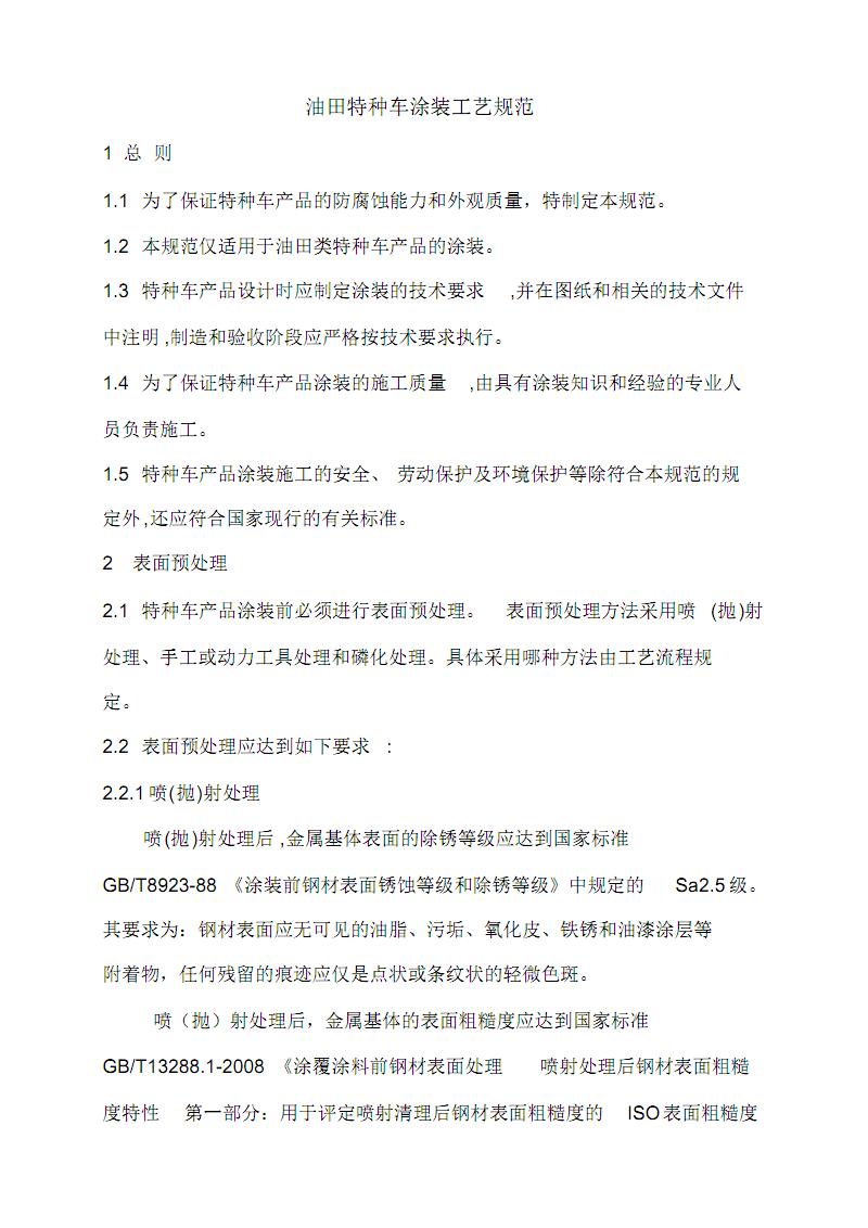 特种车涂装工艺规范.pdf