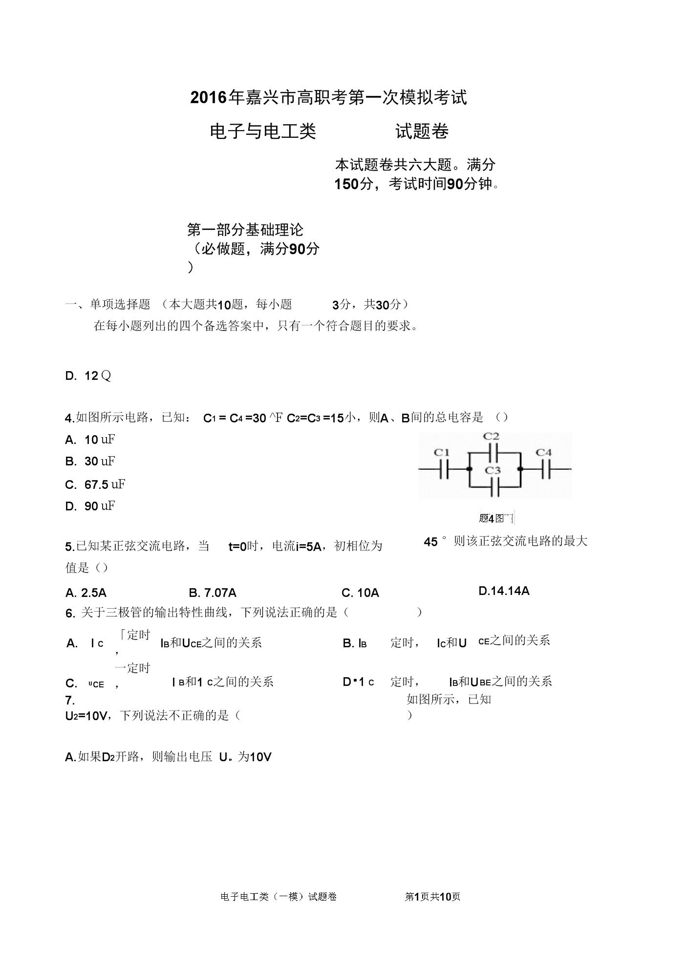 2016年浙江省高职单招单考《电子电工类》试题卷.docx