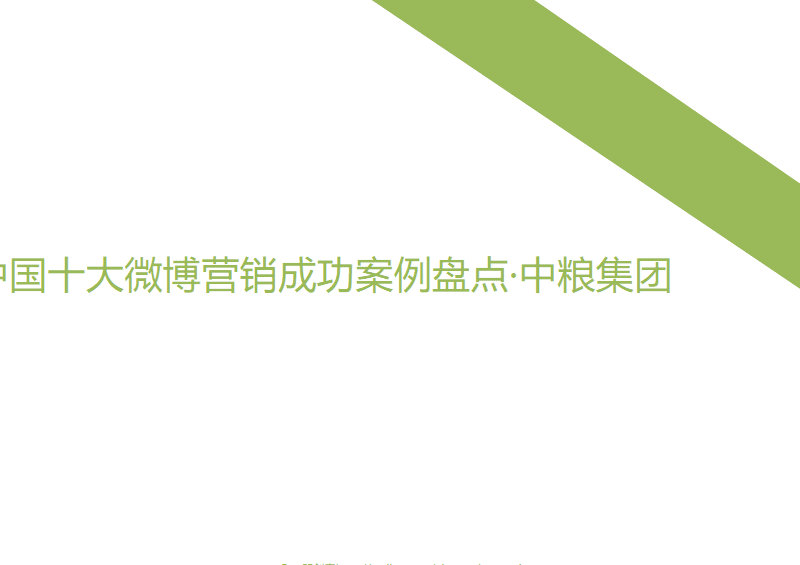 中国十大微博营销成功案例盘点·中粮集团.pdf