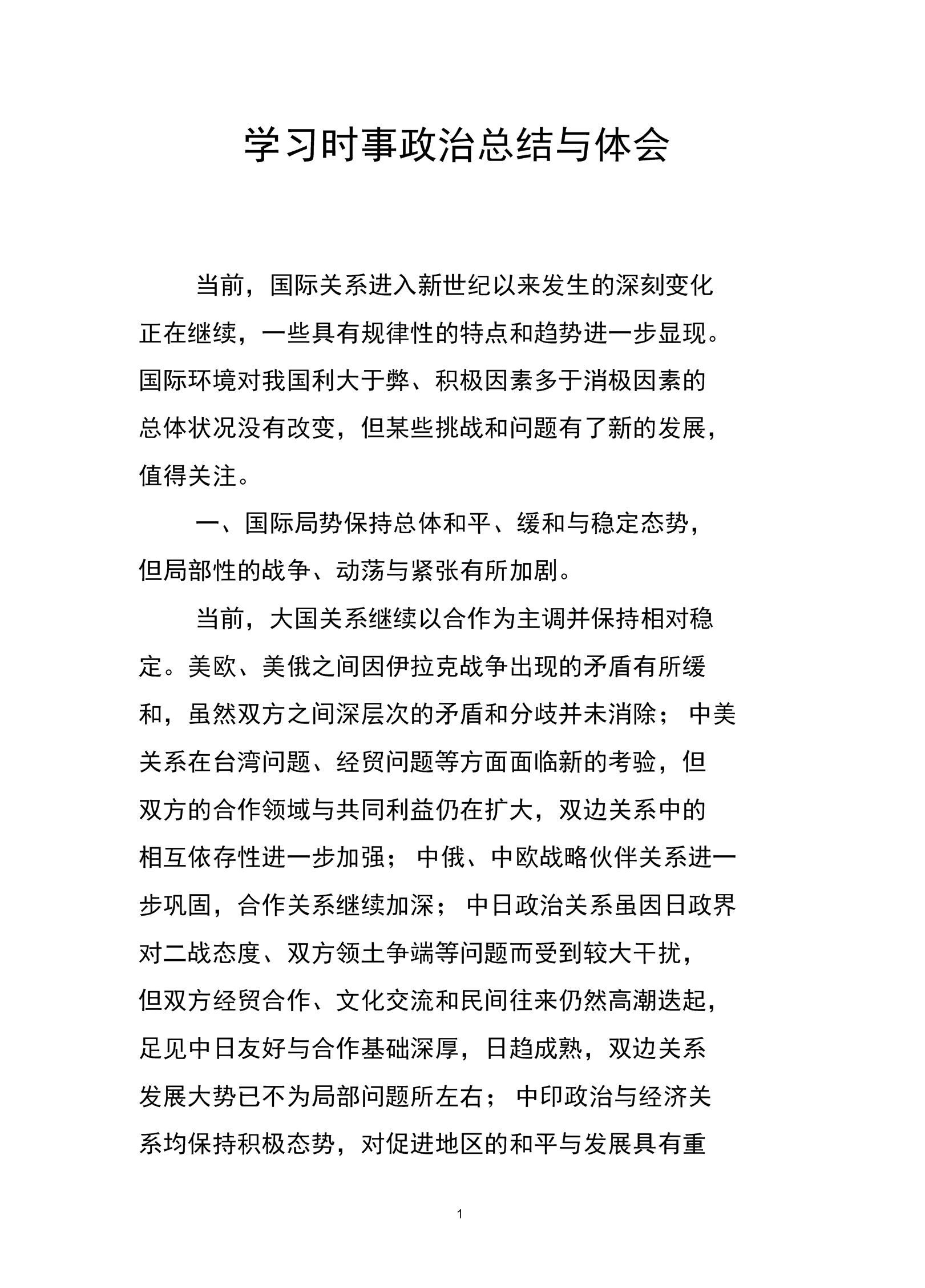 学习时事政治总结与体会.docx