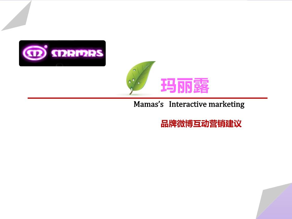 2011玛丽露品牌微博互动营销建议-35P.pptx