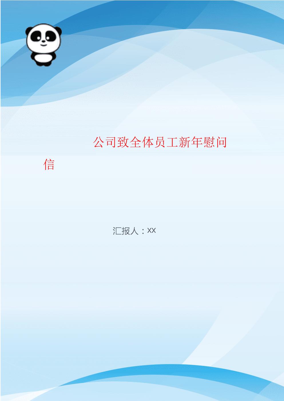 公司致全体员工新年慰问信。.doc
