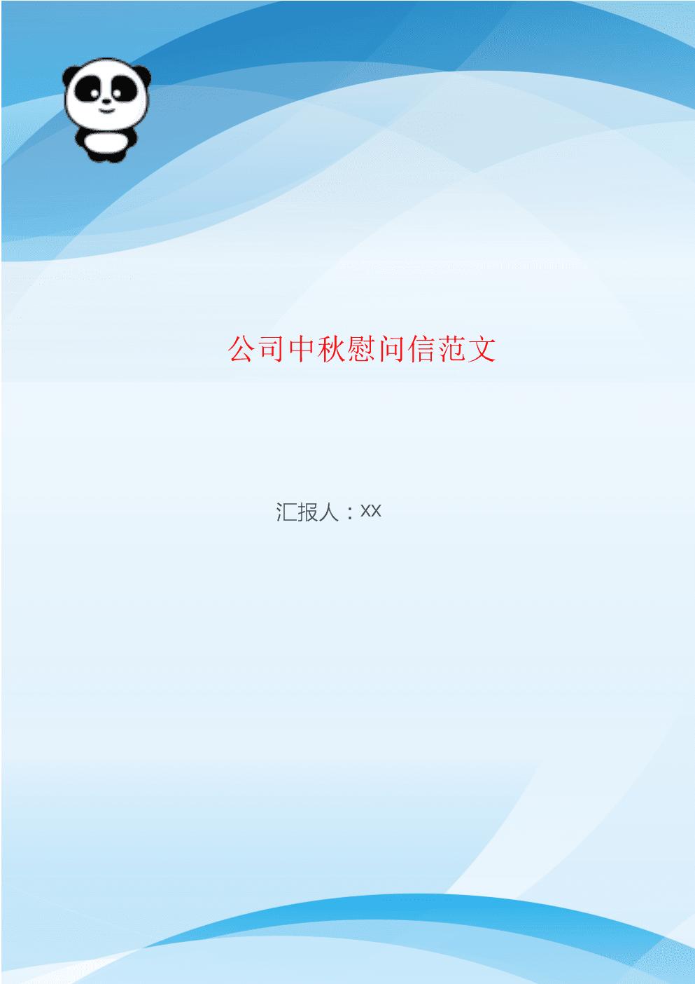 公司中秋慰问信范文。.doc