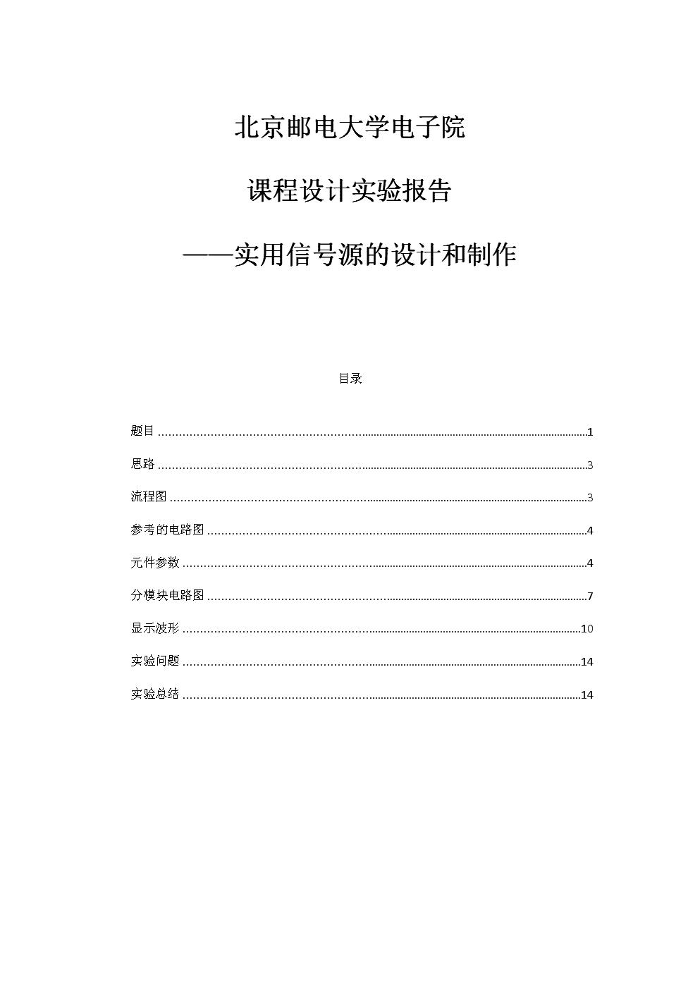 北京邮电大学电子院 课程设计实验报告 ——实用信号源的设计和制作.docx