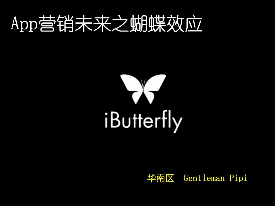 2012-赢销大赛_皮耀丹_App营销未来的蝴蝶效应_全国总决赛_金牌策划人N.ppt