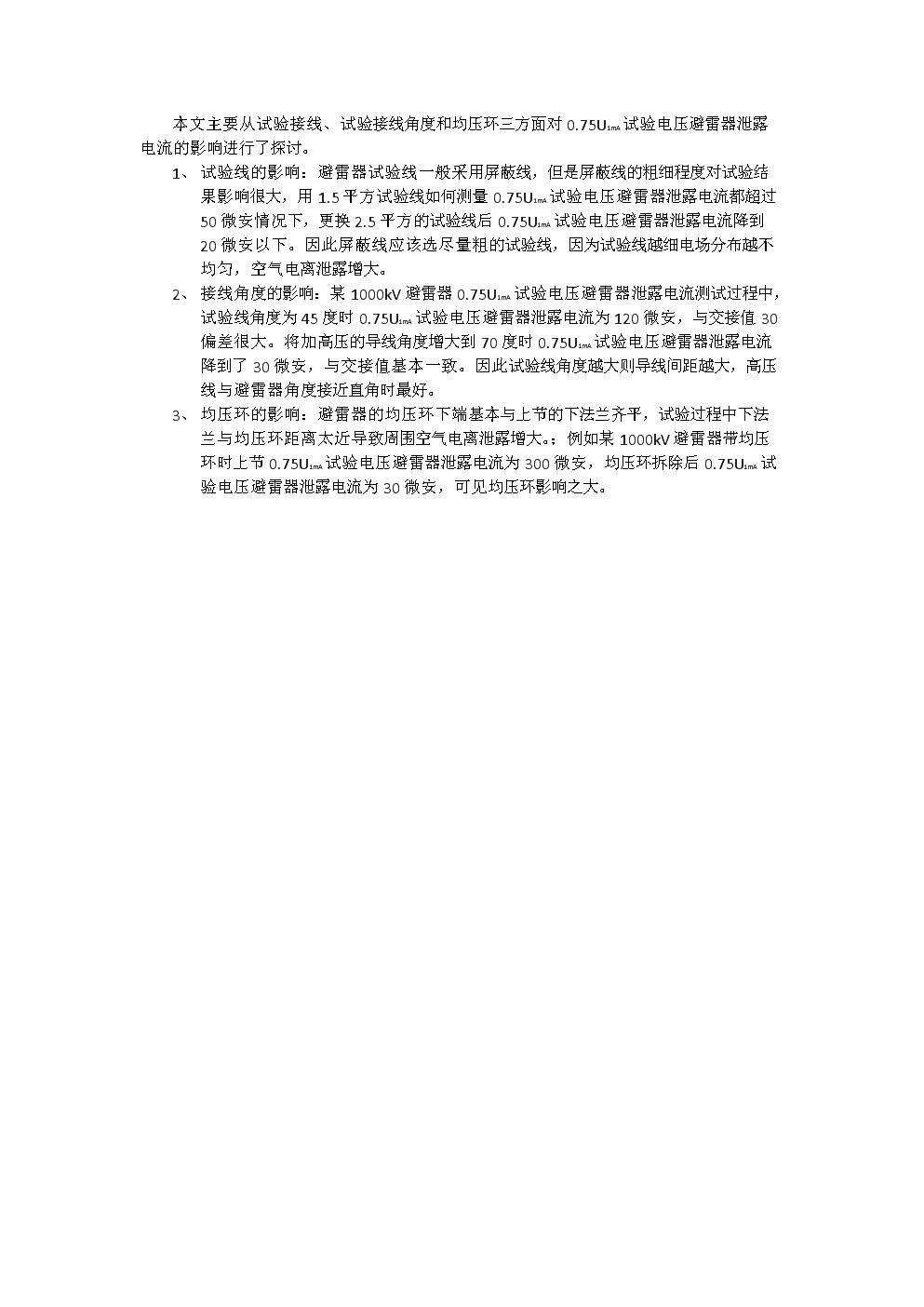 避雷器0.75U1mA泄露电流偏大原因分析.doc