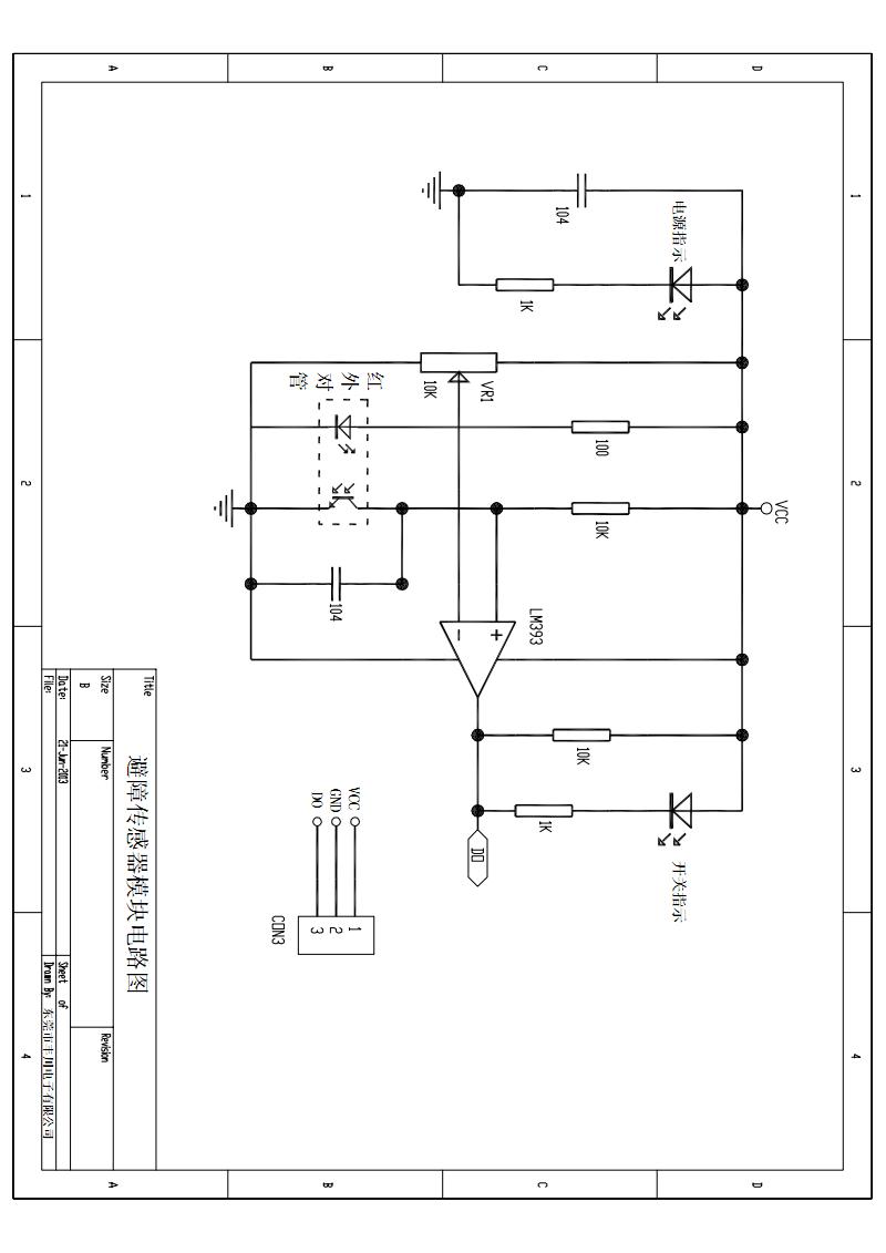 避障传感器模块电路图.pdf