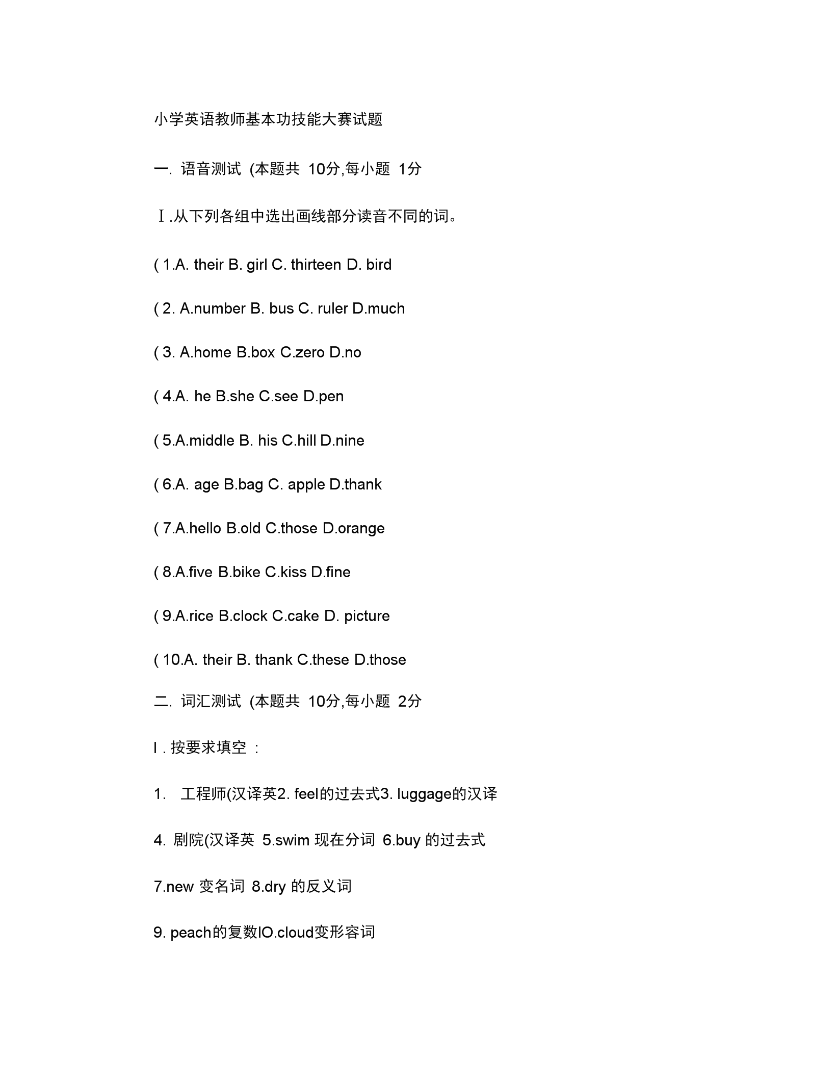小学英语教师基本功技能大赛试题201402.docx