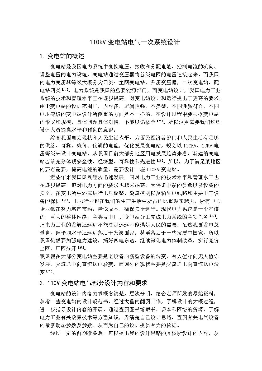 变电站毕业设计文献综述.doc