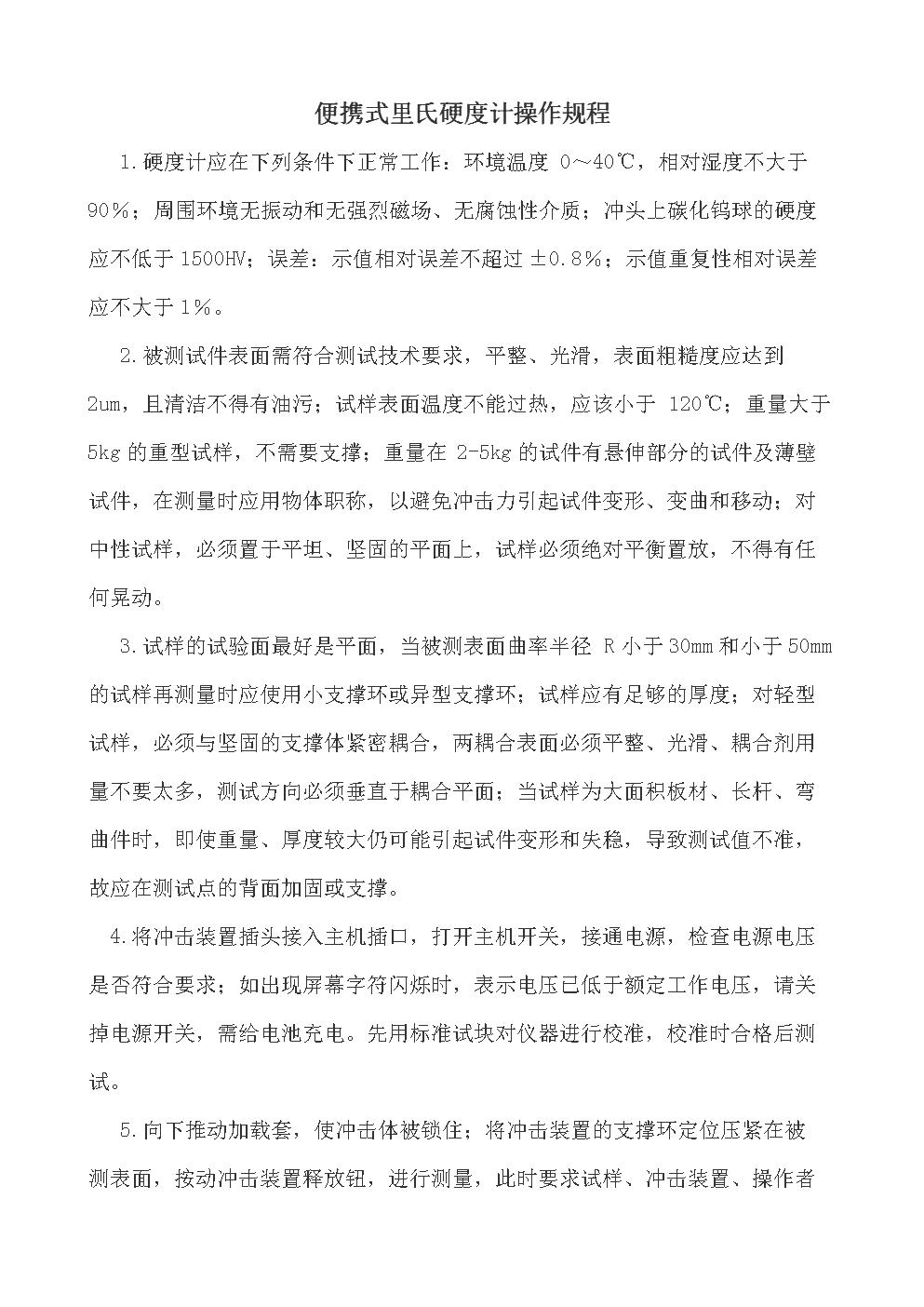 便携式里氏硬度计操作规程.doc
