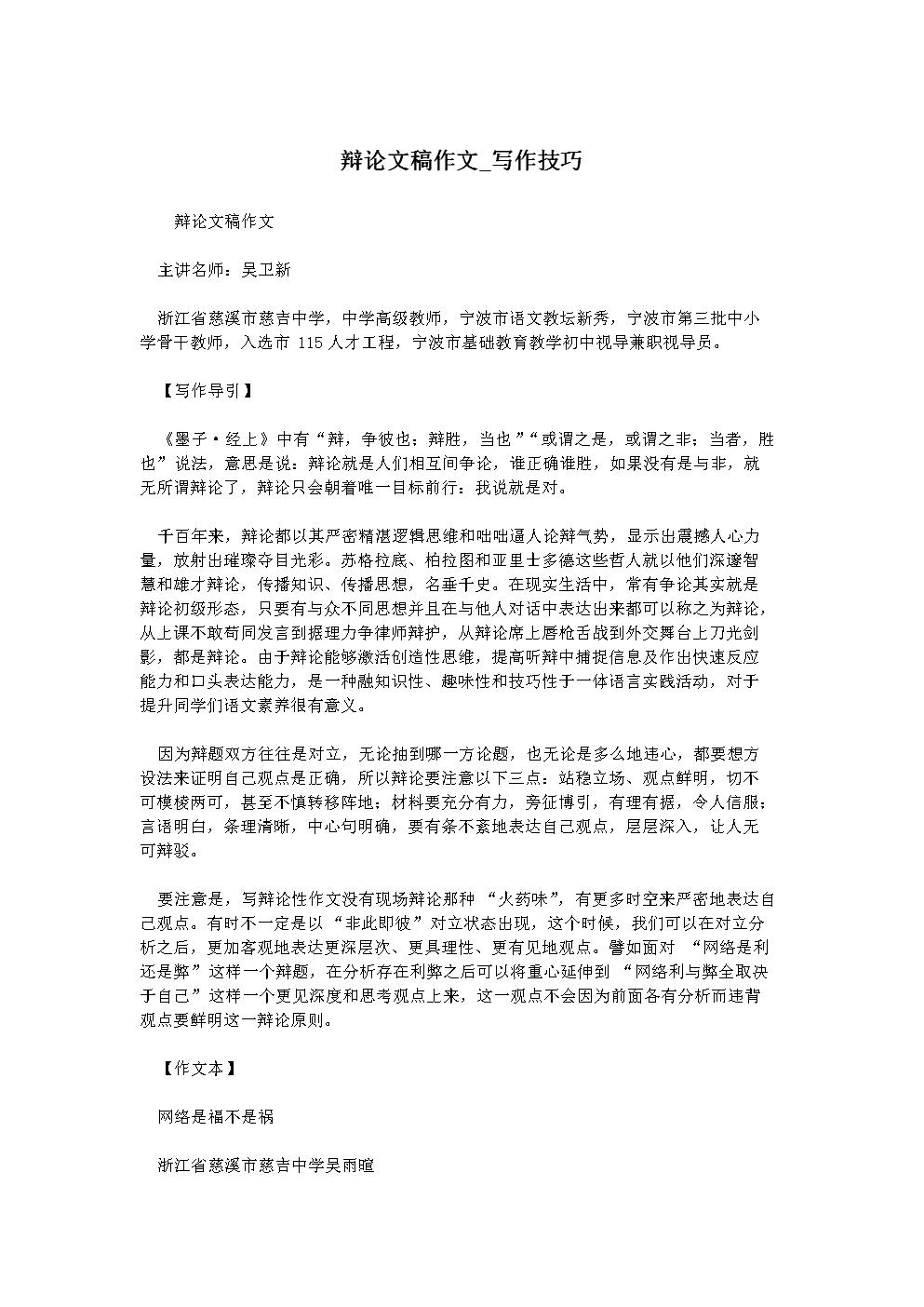 辩论文稿作文_写作技巧.doc