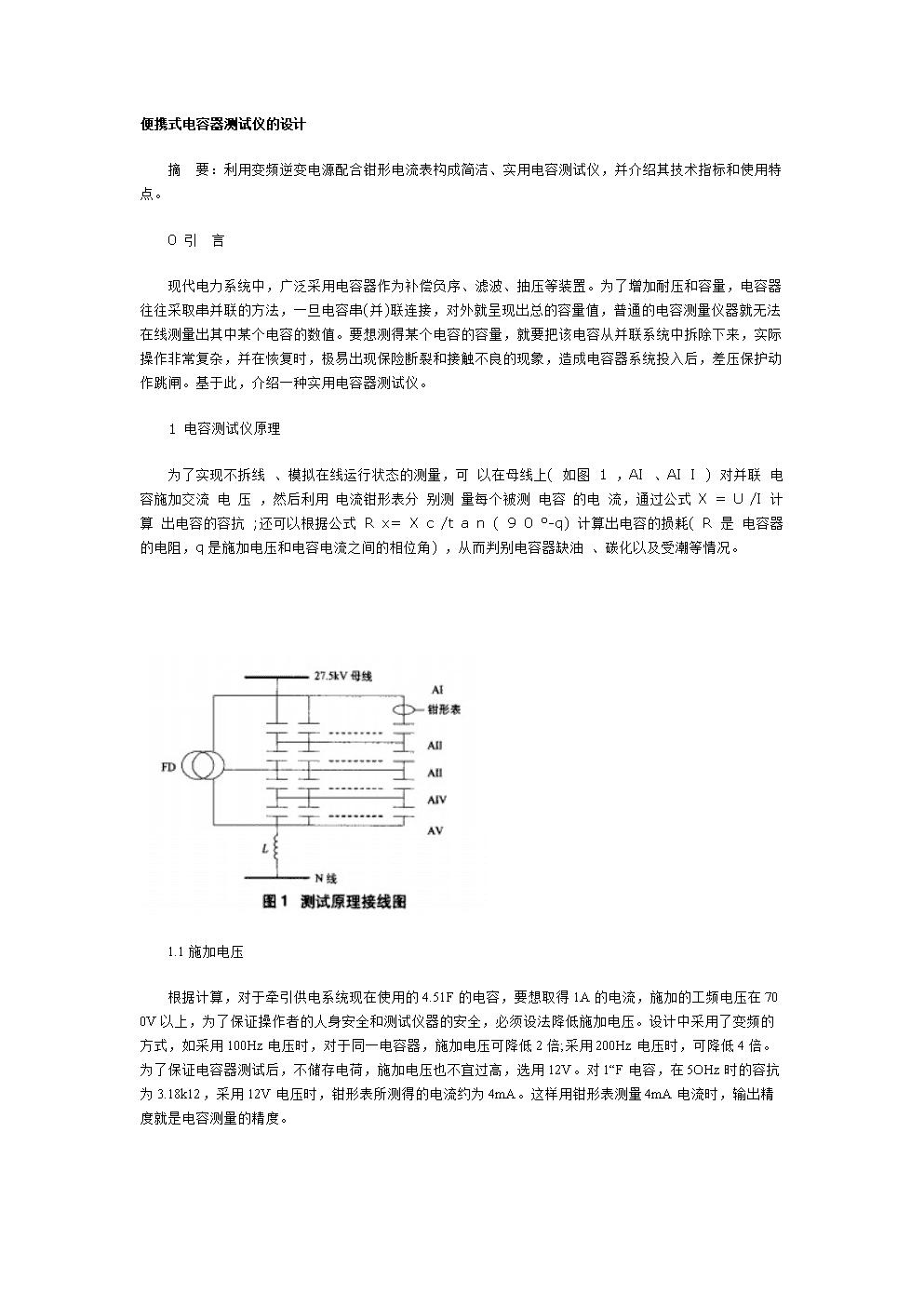 便携式电容器测试仪的设计.doc