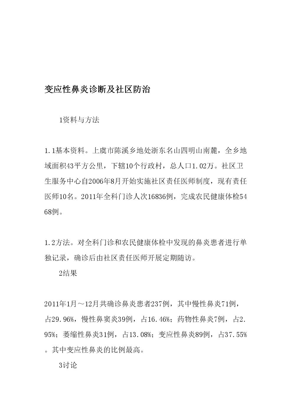 变应性鼻炎诊断及社区防治-最新资料.doc