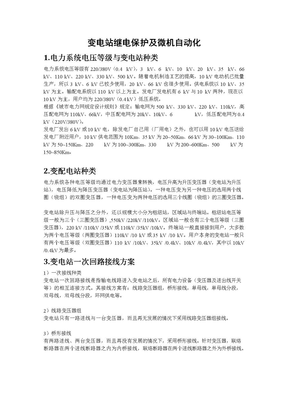 变电站继电保护及微机自动化基本知识.doc