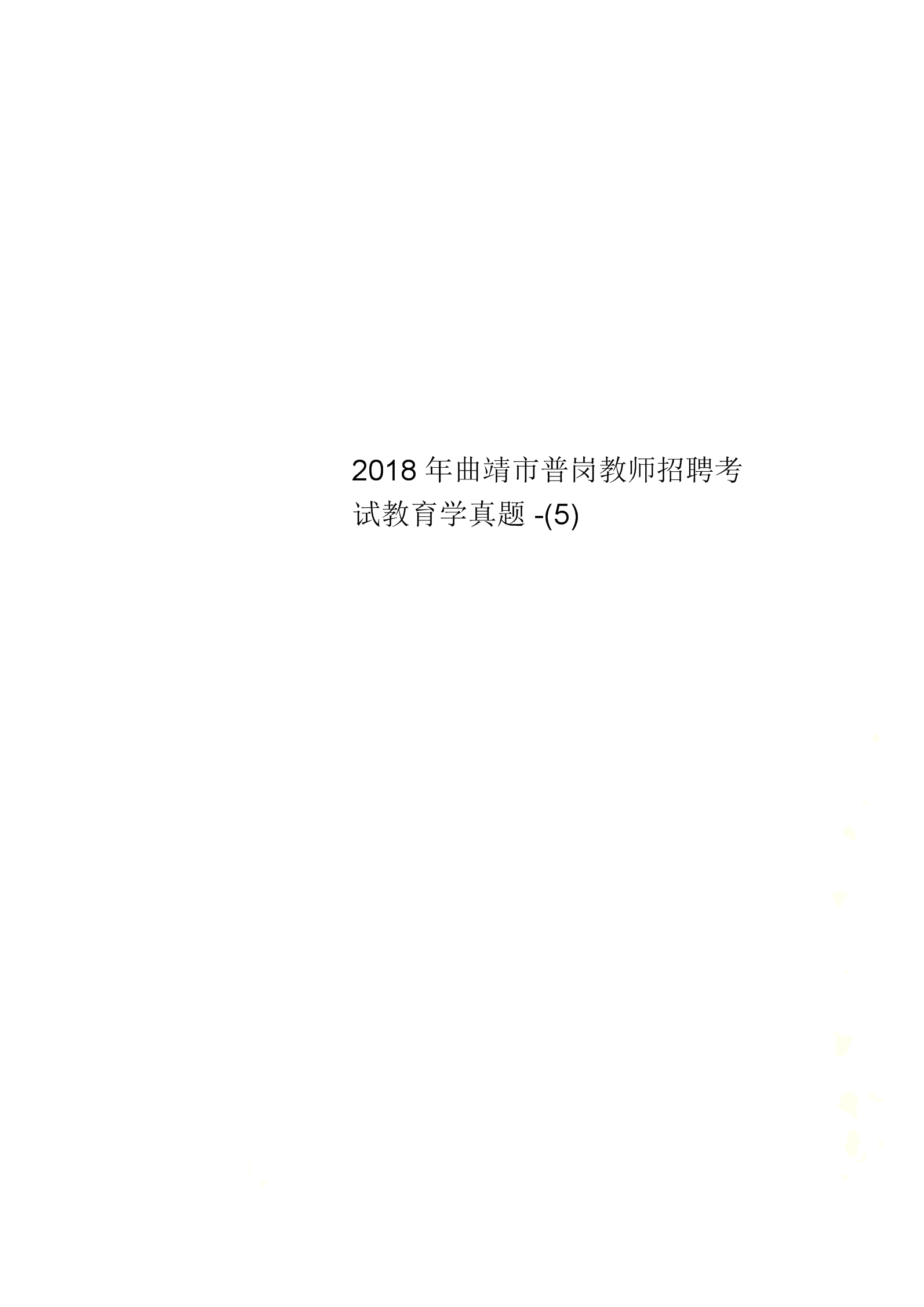 2018年曲靖市普岗教师招聘考试教育学真题-(5).docx
