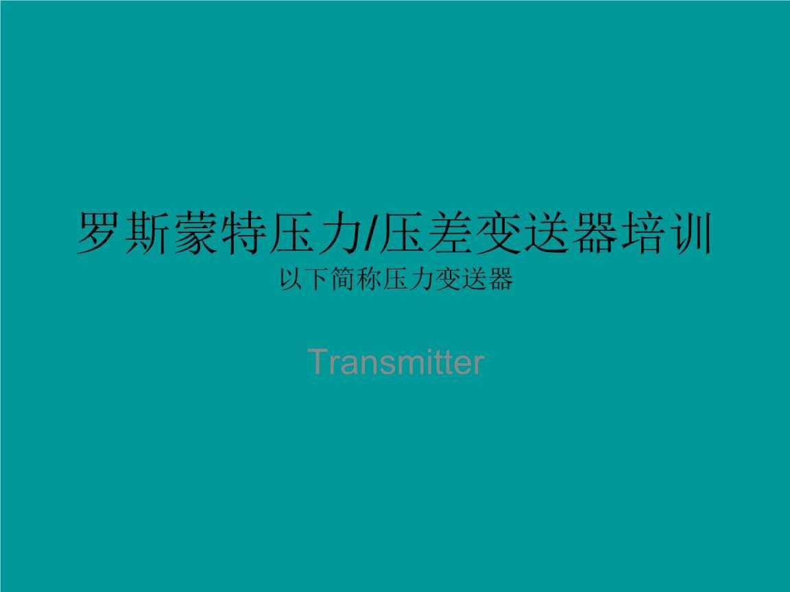 变送器培训资料.ppt