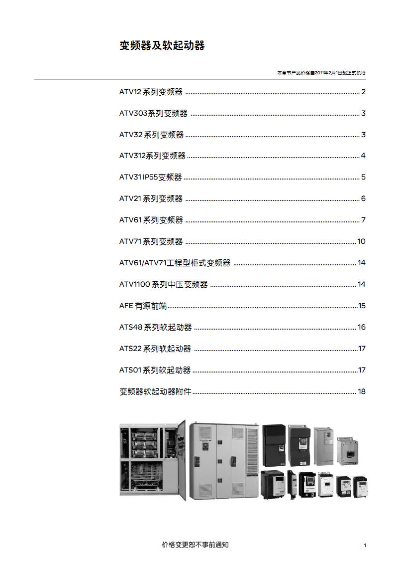 变频器及软起动器价格表20110201.pdf