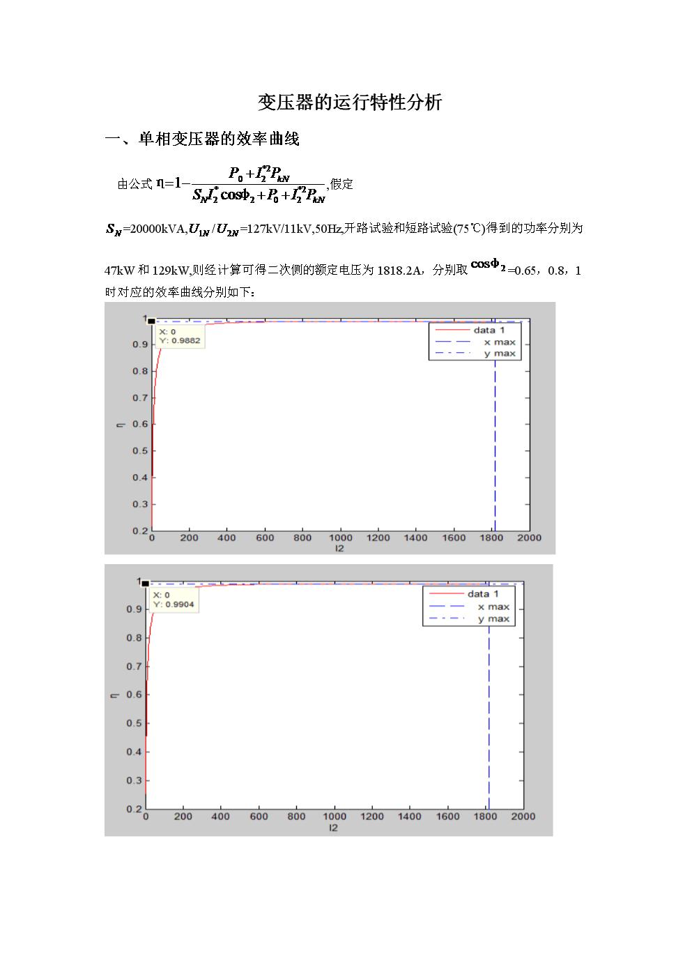 变压器的运行特性(外特性)基于matlab仿真.doc
