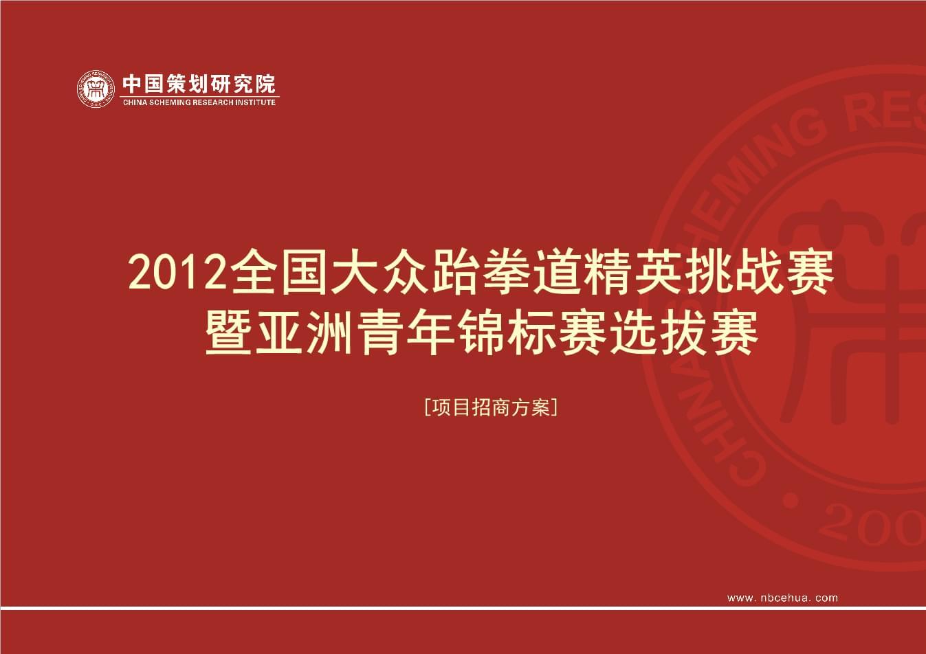 2012全国跆拳道精英挑战赛招商方案.ppt