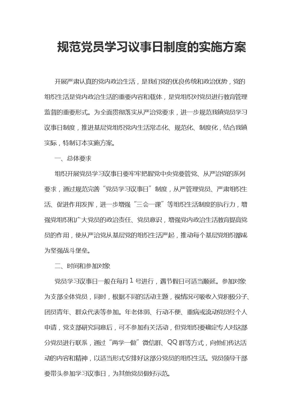 规范党员学习议事日制度的实施方案.docx