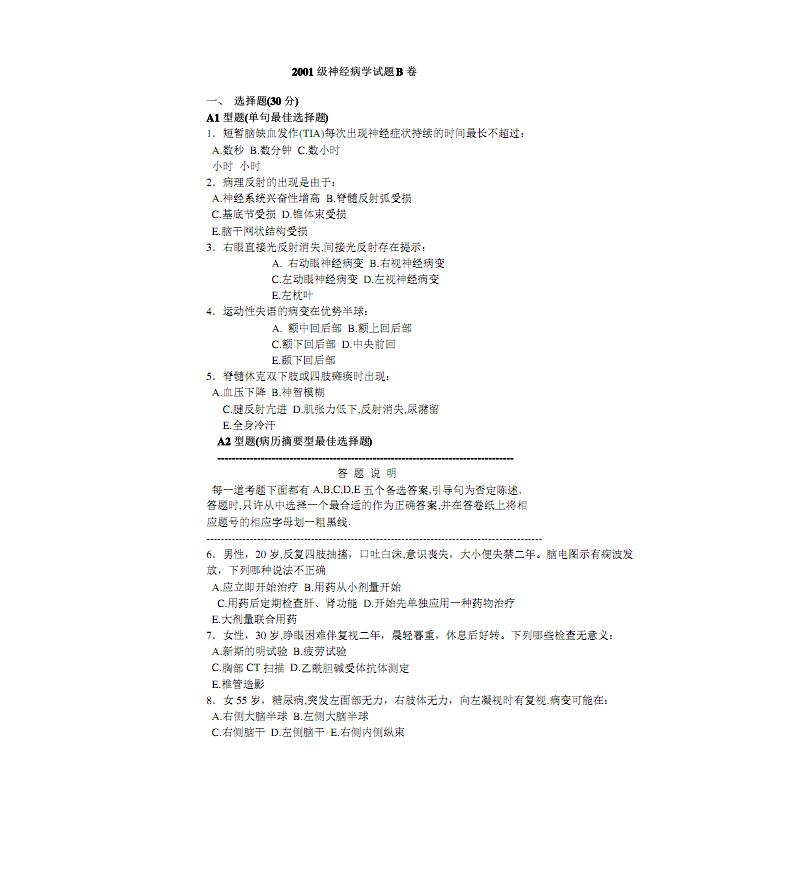 神经病学试题库.pdf