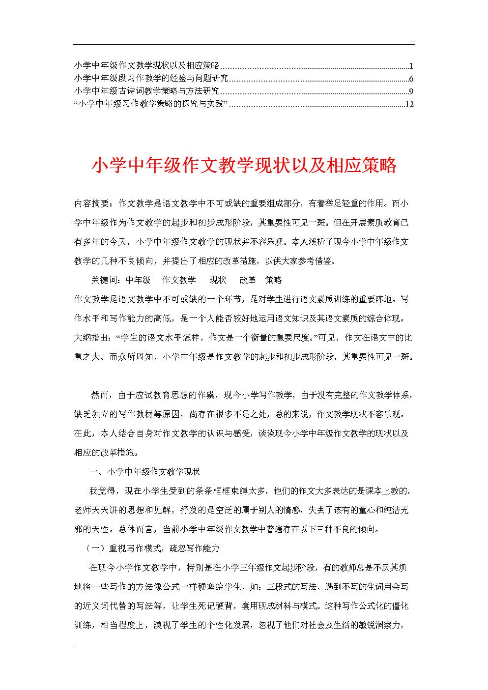 小学中年级段的训练教学策略(4).doc