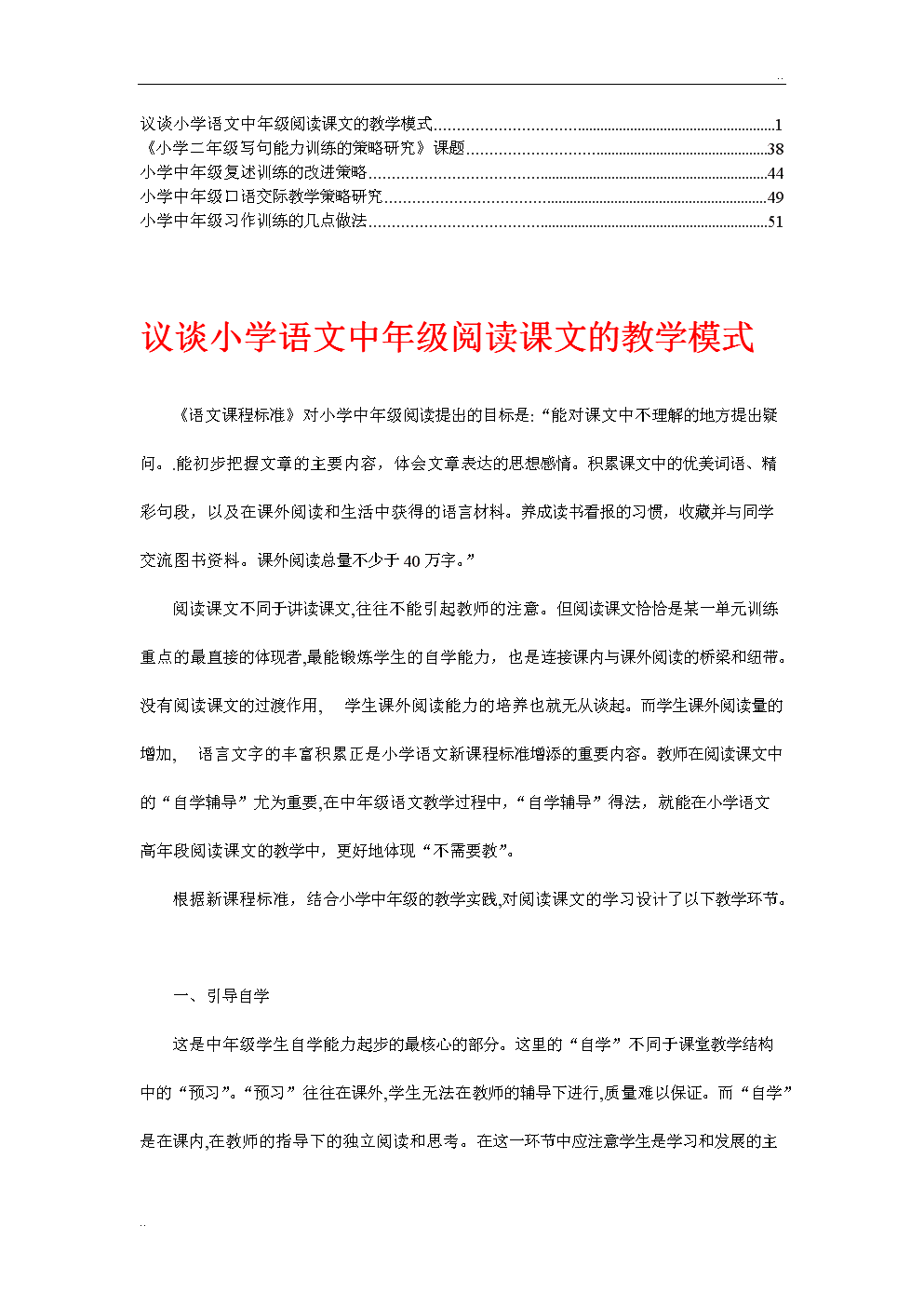 小学中年级段的训练教学策略(5).doc