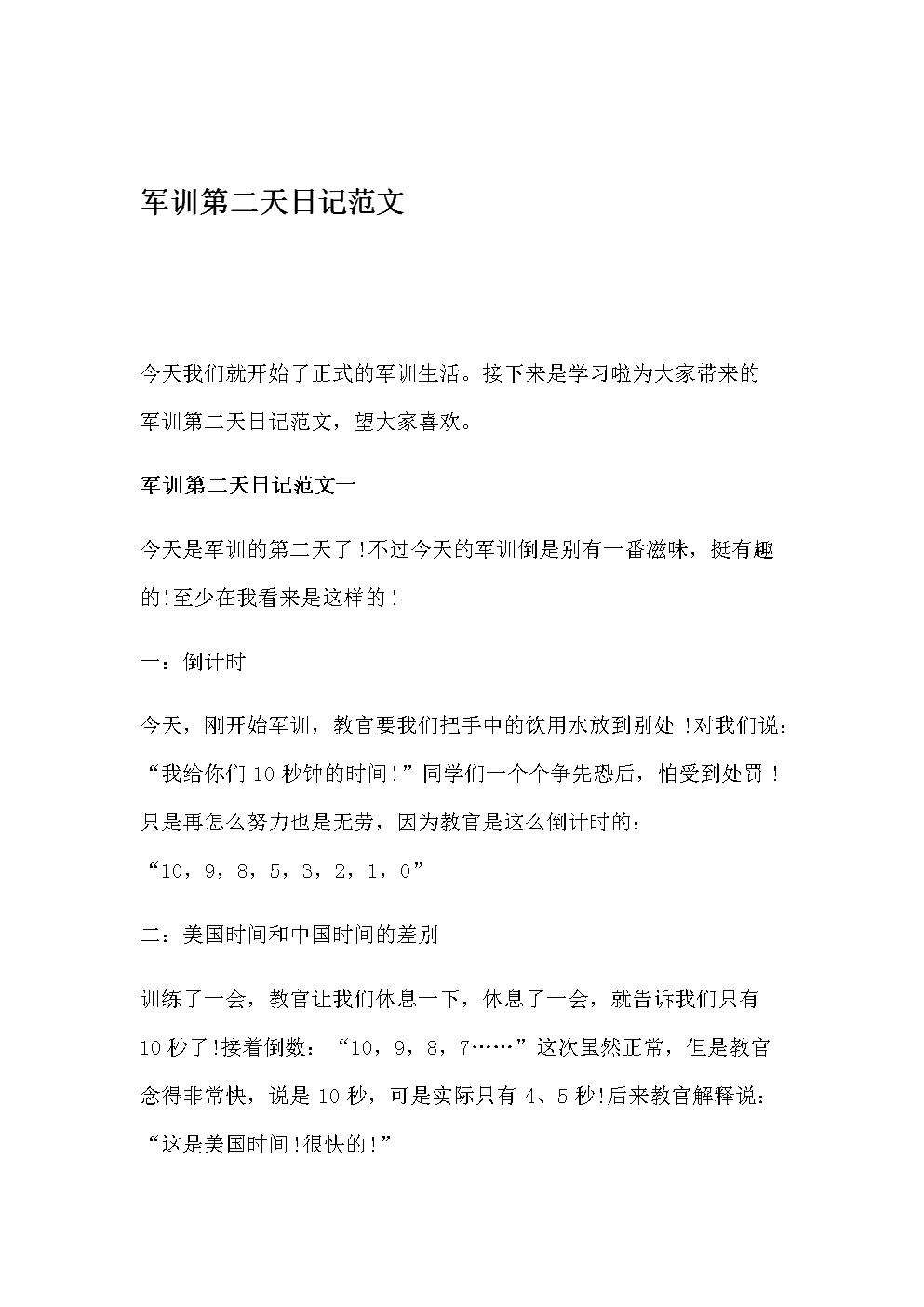 军训第二天日记范文.doc