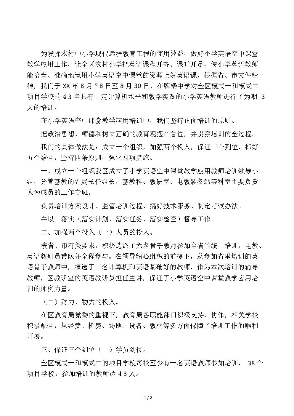 小学英语课堂教学应用培训工作总结.docx