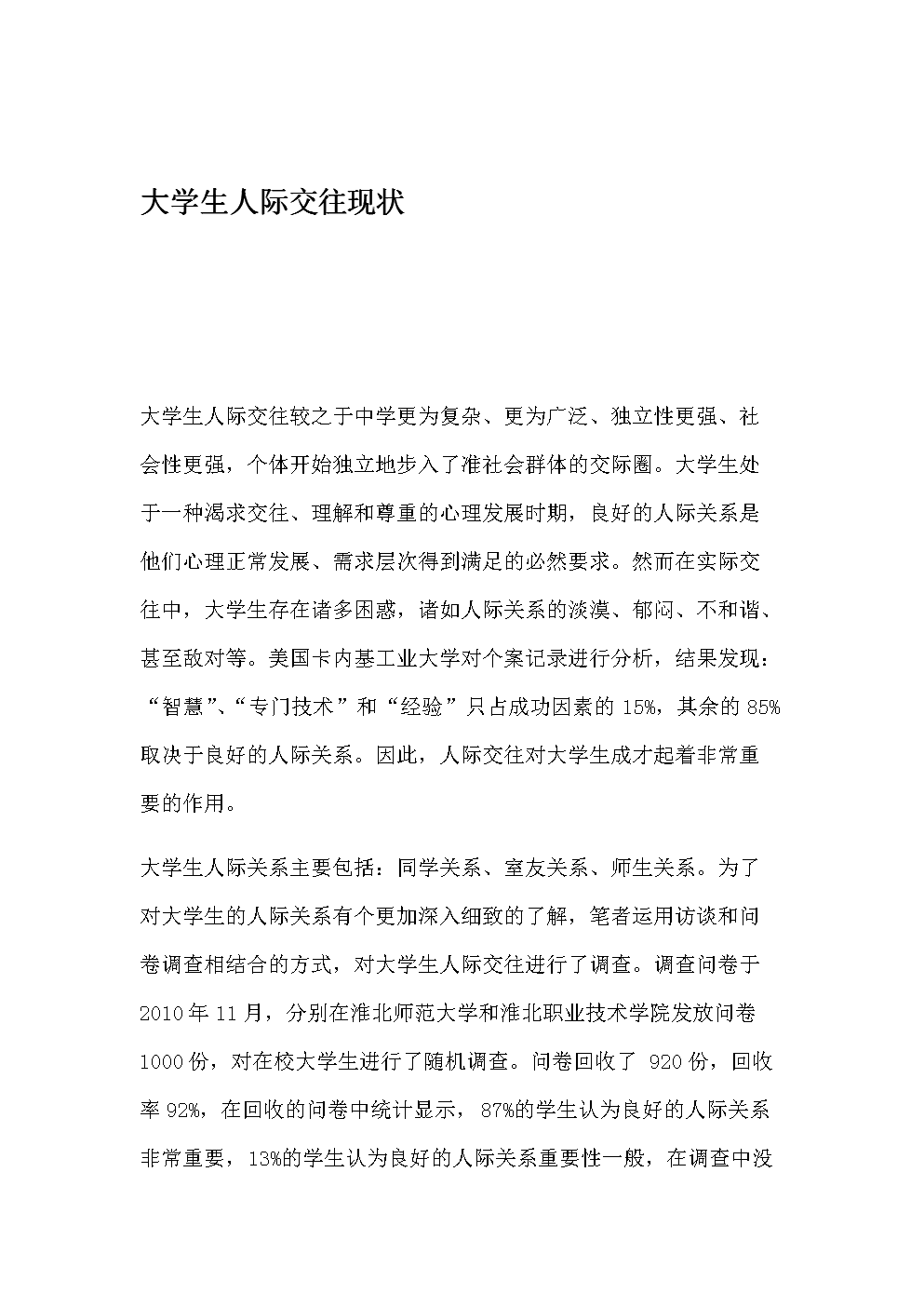 大学生人际交往现状.doc