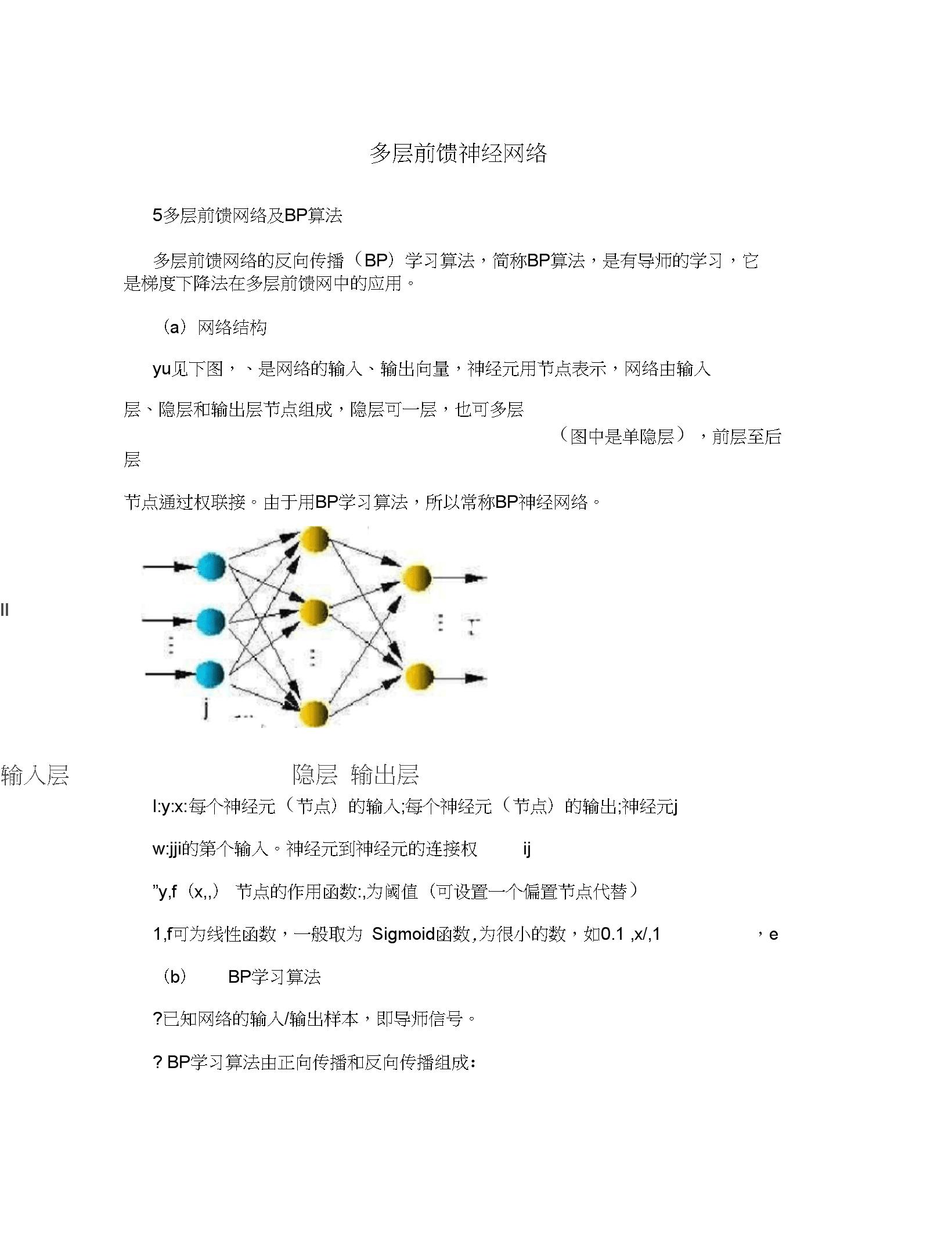 多层前馈神经网络.docx