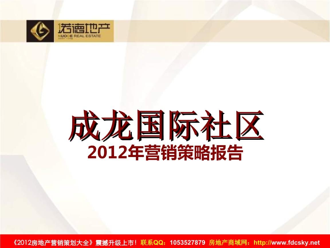 2012年四平市成龙国际社区营销策略报告.ppt
