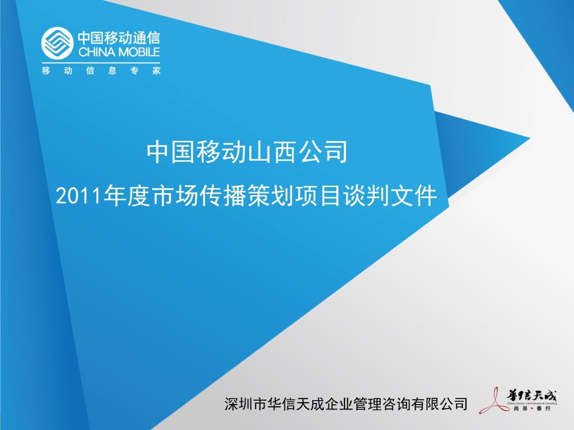 2012年度山西移动G3终端营销传播方案-华信天成.ppt
