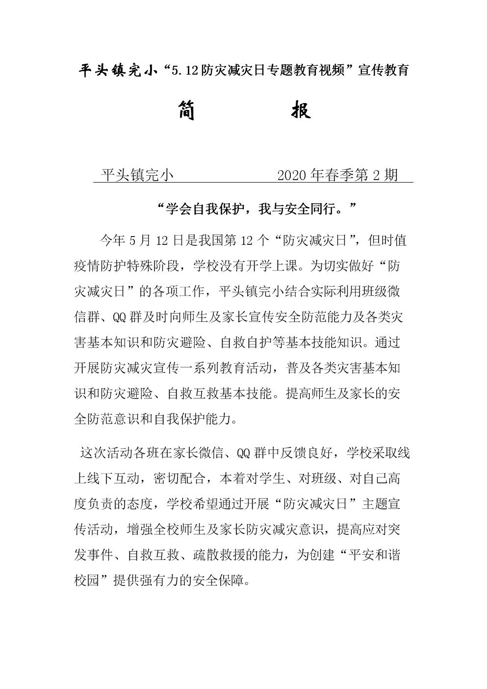 """平头镇完小""""5.12全国防灾减灾日""""主题教育简报.docx"""