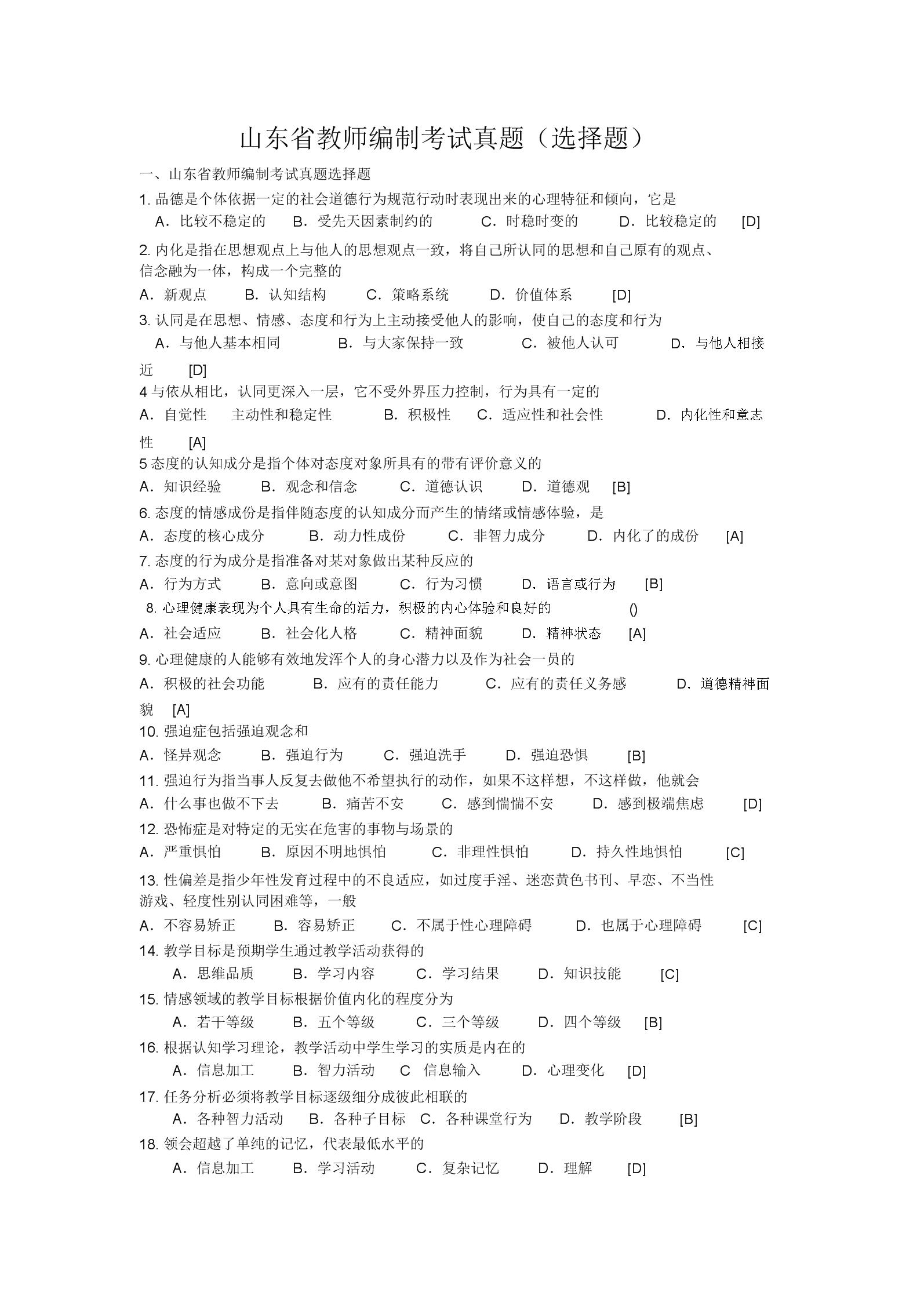 山东省教师编制考试真题.docx