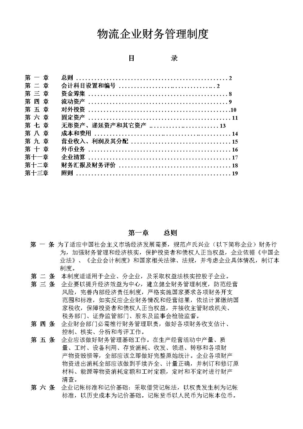 物流公司财务管理新规制度.doc