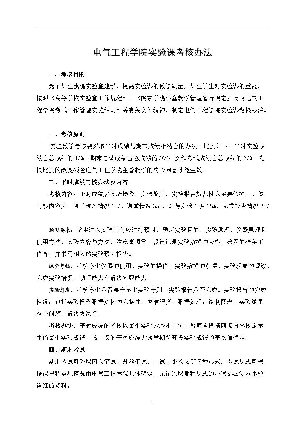 电气工程学院实验课考核办法模版.doc