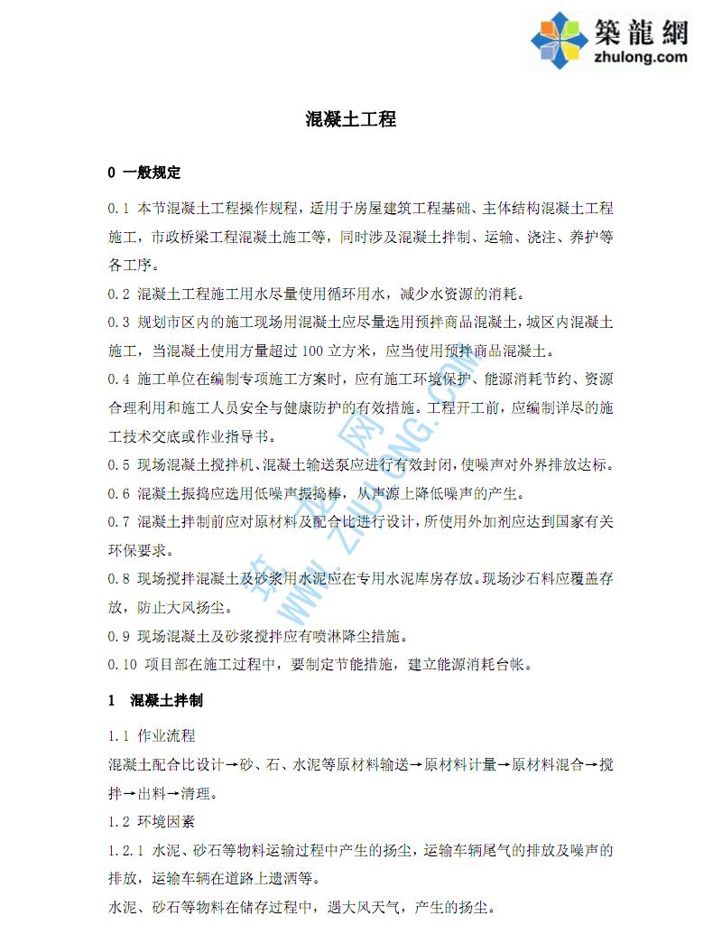 混凝土工程环境控制规定(中建某公司编制).pdf