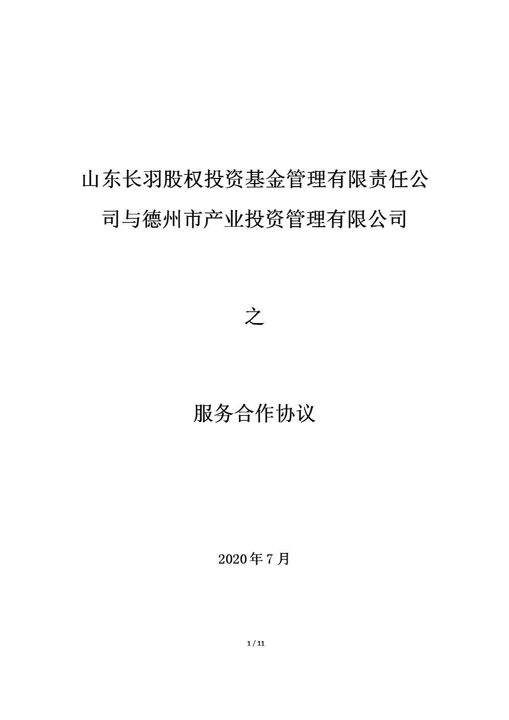 服务合作协议(德州产业)(2)(2)(1).docx
